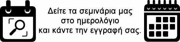 ΣΕΜΙΝΆΡΙΑ BARTENDING SEMINARS
